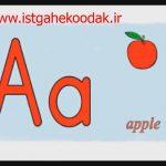 کلیپ آموزش زبان انگلیسی