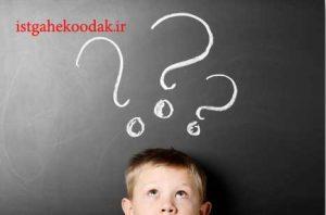 soal-koodakistgahekoodak.ir_-300x198 سوالهای کودکان را با دقت و حوصله جواب دهیم