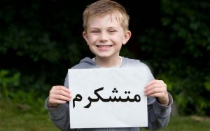 koodak-tashakor-istgahekoodak-300x187 چگونه به کودک تشکر کردن را یاد دهیم
