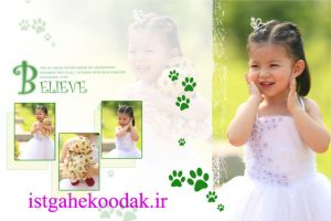 koodak08istgahekoodak-300x200 دانلود فایل psd کودک شماره 8