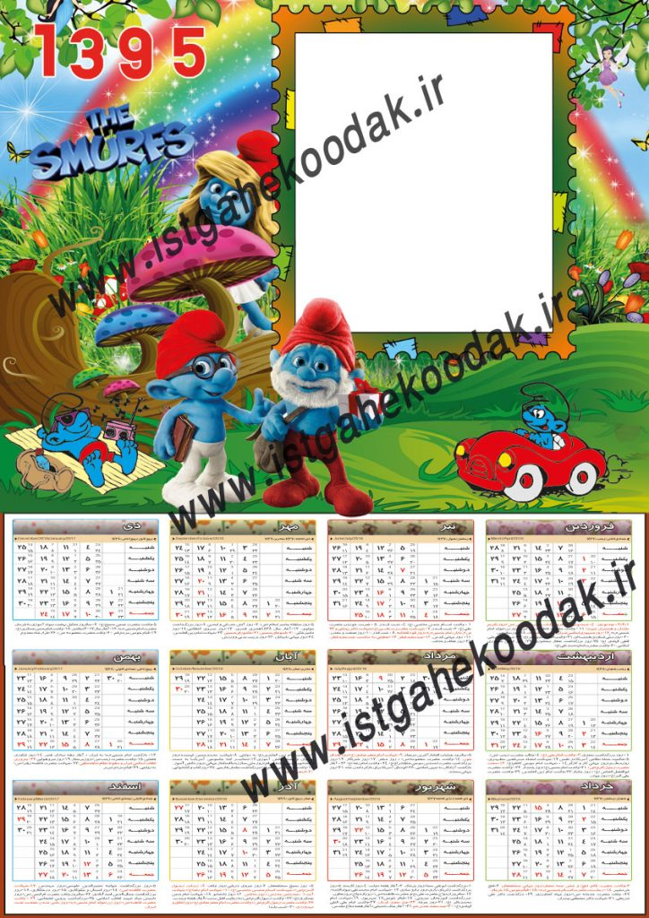 smurf95-istgahekoodak-724x1024 دانلود تقویم کودک psd اسمورف