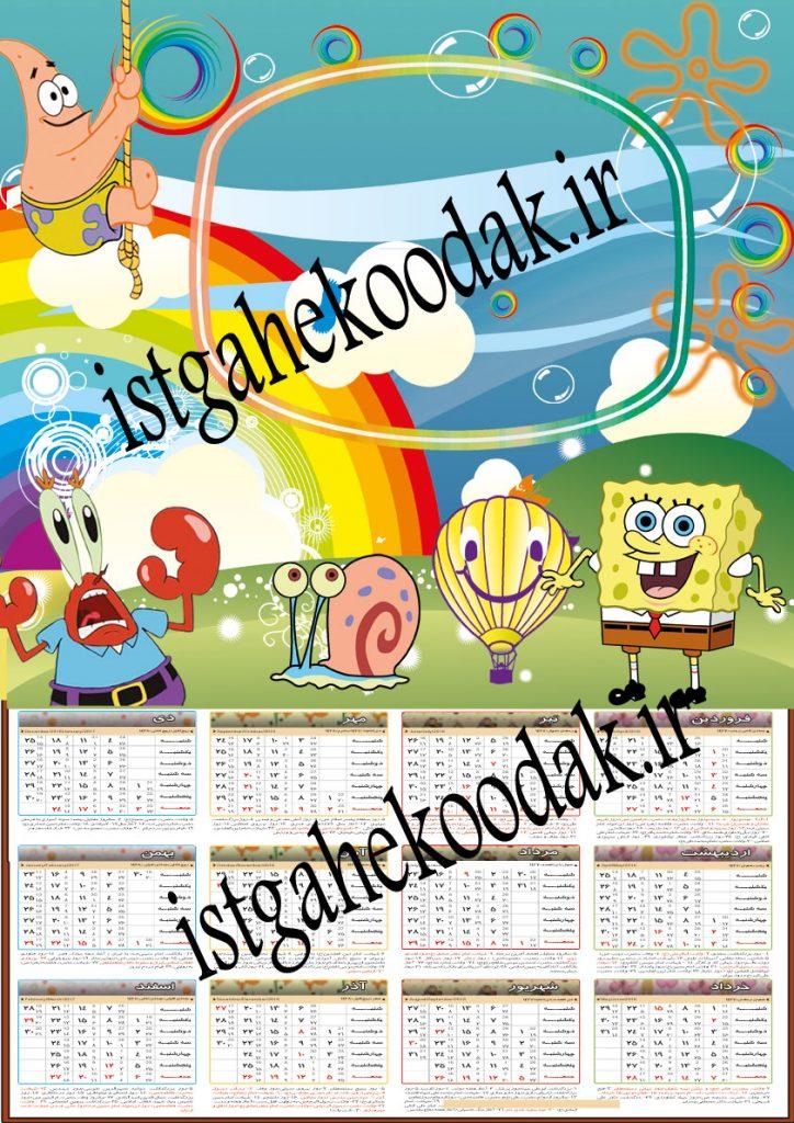 spong-bob95-istgahekoodak.ir_-724x1024 دانلود تقویم 95 کودک باب اسفنجی