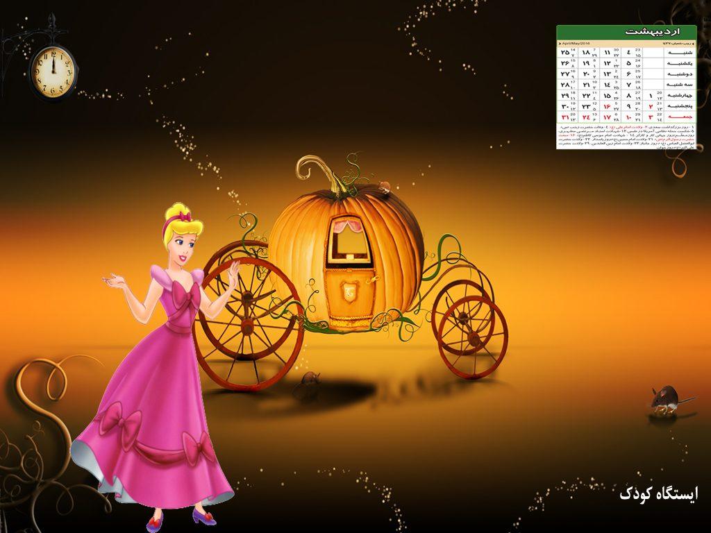 cinderella-wallpaper02-1024x768 والپیپر سیندرلا همراه با تقویم اردیبهشت ماه 95