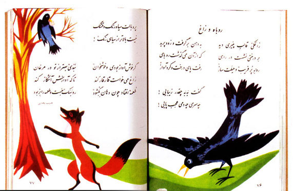 عکس نوستالژی زاغ و روباه از کتاب فارسی دبستان