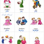 فلش کارت آموزش اعضای خانواده به دو زبان فارسی و انگلیسی