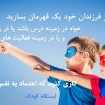 عکس نوشته تربیت کودک