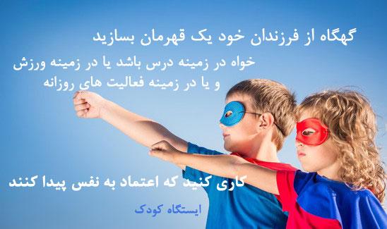 نتیجه تصویری برای عکس نوشته  تربیتی کودک