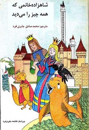 دانلود کتاب مصور شاهزاده خانمی که همه چیز را می دید