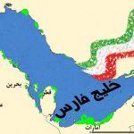 خلیج فارس persian gulf