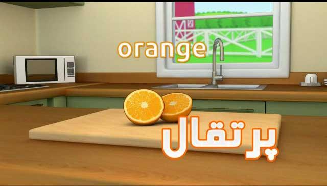 آموزش میوه ها به زبان انگلیسی