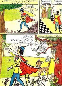 shahzadehebibak02-218x300 دانلود کتاب مصور شاهزاده بی باک با لینک مستقیم و رایگان