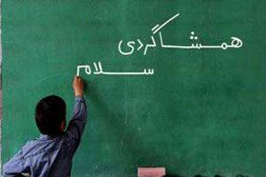 hamshagerdi-salam1-300x200 مادران و پدران