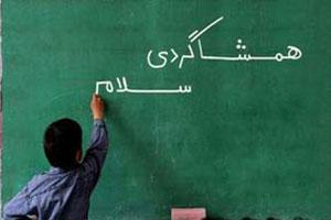 hamshagerdi-salam1 ایستگاه کودک