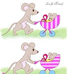 اختلاف بین تصاویر- عکس کارتونی موش و بچه موش