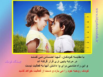 عکس نوشته تربیتی کودکان - مقایسه کودکان