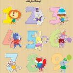 psd اعداد کارتونی از حیوانات