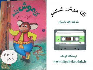 agha_mooshe-shekamoo-1-300x225 دانلود آقا موش شکمو نوار قصه قدیمی از 48 داستان
