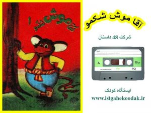 agha_mooshe-shekamoo-a2-300x225 دانلود آقا موش شکمو نوار قصه قدیمی از 48 داستان