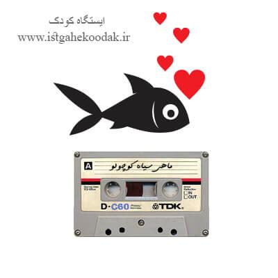 دانلود کتاب ماهی سیاه کوچولو - صمد بهرنگی