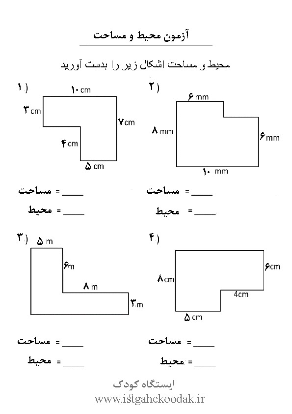 rectangle12 تمرین و آزمون محیط و مساحت مستطیل کلاس سوم دبستان