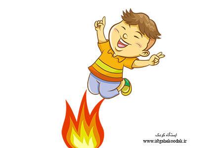 عکس چهارشنبه سوری برای کودکان