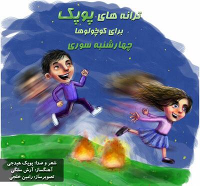 4shanbeh-soori دانلود آهنگ چهارشنبه سوری برای کودکان به همراه متن ترانه