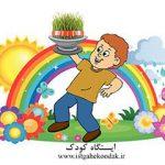 عکس کودکانه نوروز
