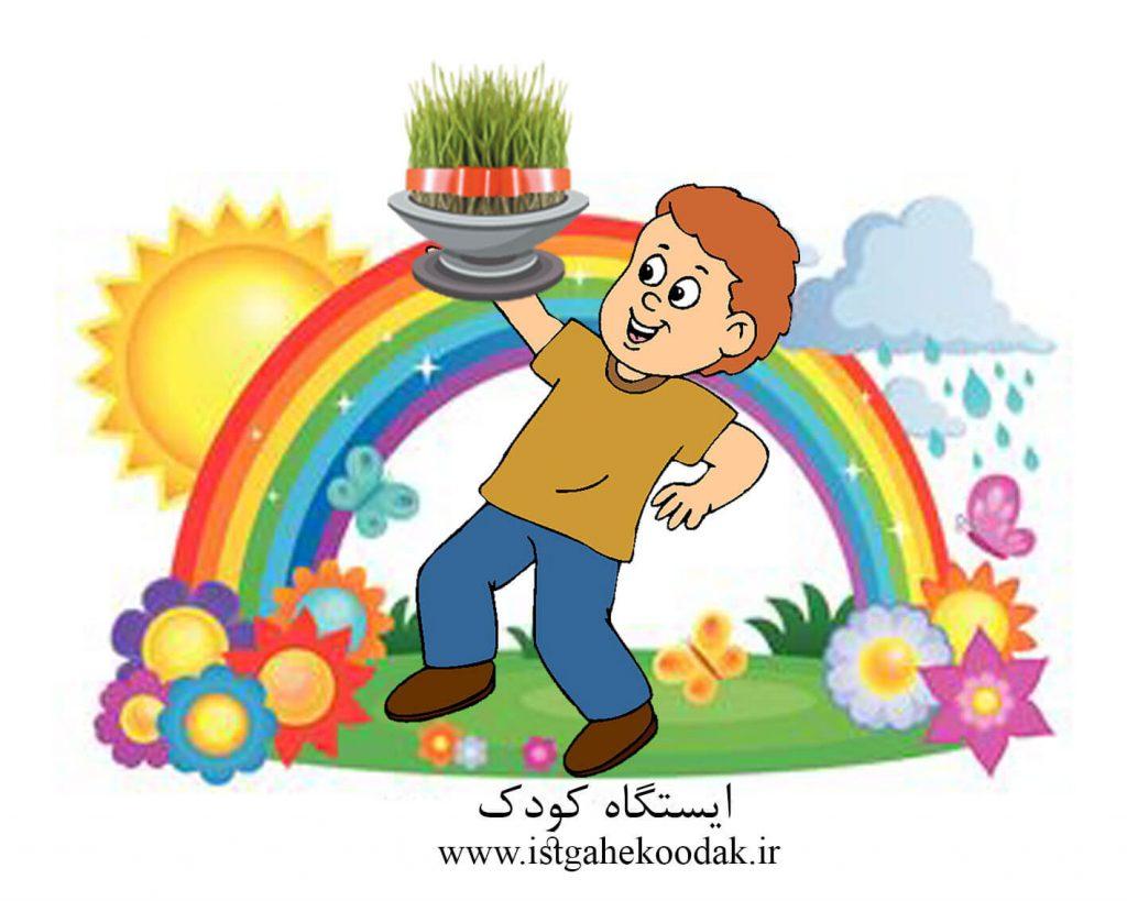 NOROOZ11-1024x819 15 شعر کودکانه نوروز - شعرهای شاد برای آشنایی خردسالان و  کودکان با عید