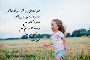 happy-kid-12-istgahekoodak.ir_-300x200 خوشحال و شاد و خندانم - دانلود آهنگ کودکانه با فرمت mp3