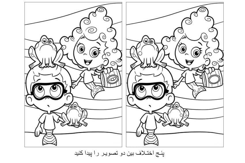 differences-image01 5 اختلاف را در تصویر زیر پیدا کنید