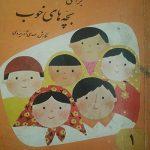 قصه های خوب برای بچه های خوب جلد اول