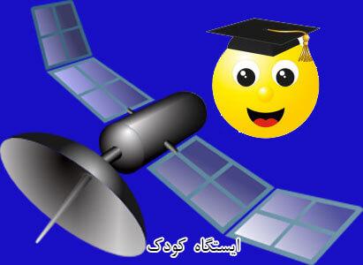 موشک و ماهواره