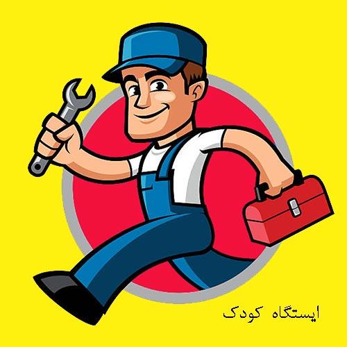Repairman-clipart دو شعر آشنایی با مشاغل از ناصر کشاورز برای خردسالان