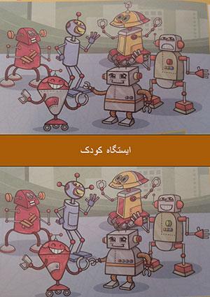 ده اختلاف بین تصاویر رباتها