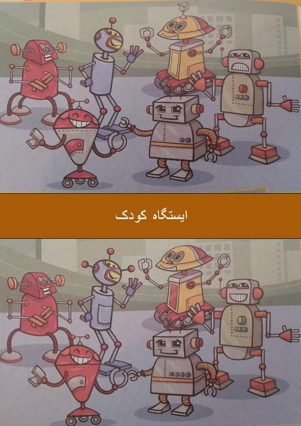 difference-between-image05 ده اختلاف بین تصاویر رباتهای زیر را پیدا کن