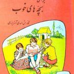 قصه های خوب برای بچه های خوب جلد دوم