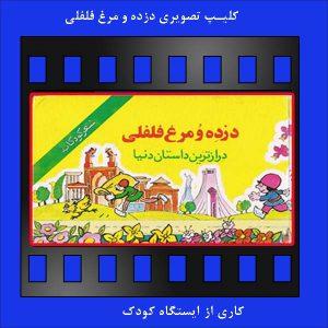 felfeli02-300x300 دانلود داستان صوتی دزده و مرغ فلفلی به همراه دانلود کتاب