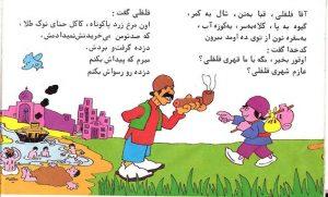 felfeli03-300x181 دانلود داستان صوتی دزده و مرغ فلفلی به همراه دانلود کتاب