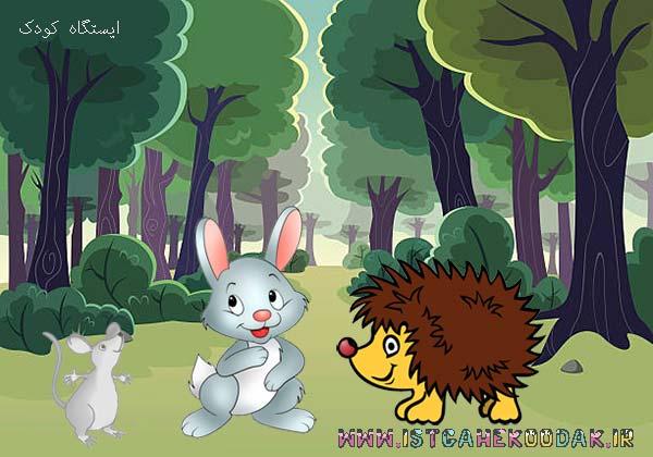 forest-rabbit-mouse-Hedgehog قصه تیغو من را توی لانه اش راه نداد برای خردسالان