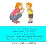 عکس کارتونی تذکر مادر به کودک
