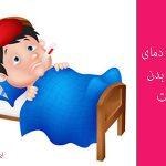 محدوده دمای طبیعی بدن - تب کودکان