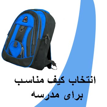انتخاب کیف مناسب برای مدرسه