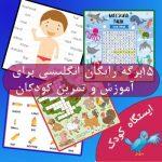 آموزش و تمرین زبان انگلیسی برای کودکان