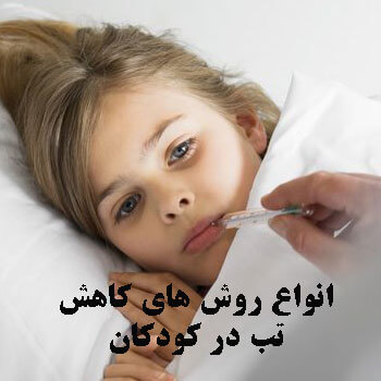 کاهش تب در کودکان