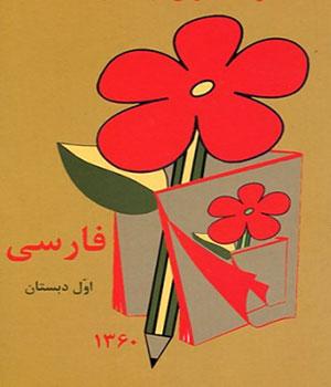فارسی اوا دبستان 1360 - دانلود کتاب های فارسی دبستان دهه 60