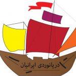 دریانوردی ایرانیان