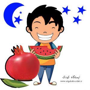 yalda21-300x300 20 شعر شب یلدا کودکانه برای آشنایی خردسالان و کودکان با شب یلدا