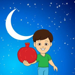 yalda22-300x300 20 شعر شب یلدا کودکانه برای آشنایی خردسالان و کودکان با شب یلدا