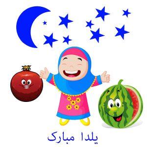 yalda23-300x300 20 شعر شب یلدا کودکانه برای آشنایی خردسالان و کودکان با شب یلدا