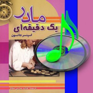 one-Minute-Mother-audio-300x300 مادران و پدران